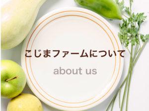 スマートフォン用のロゴ・スマホ版:東京都八王子市のこじまファーム。野菜の直売と無添加ジャム