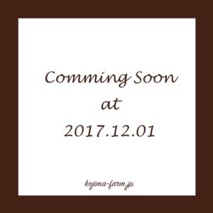 2017-11-02のお知らせ:こじまファーム2017-11-07のお知らせ:こじまファーム