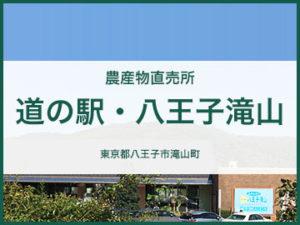こじまファームの商品は、道の駅・八王子滝山でお求めいただけます