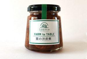 栗の渋皮煮:無添加ジャムのこじまファーム
