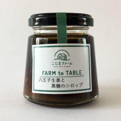 八王子生姜と黒糖のシロップ