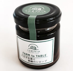 八王子生姜と黒糖のシロップ:無添加ジャムのこじまファーム