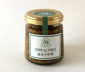 こじまファームの唐辛子味噌