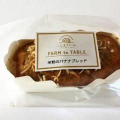 米粉のバナナブレッド