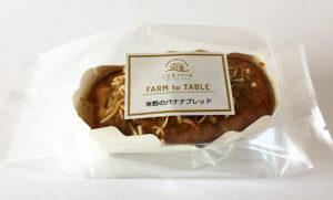 米粉のバナナブレッド:こじまファーム