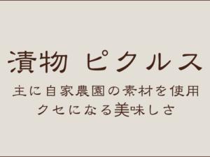 漬物一覧:東京八王子こじまファーム