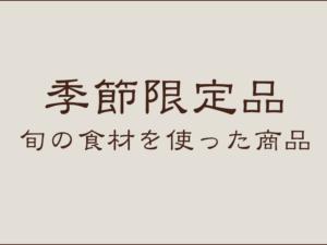 季節限定商品一覧:東京八王子こじまファーム