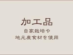 加工品一覧:東京八王子こじまファーム