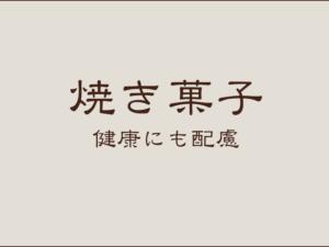 焼き菓子一覧:東京八王子こじまファーム