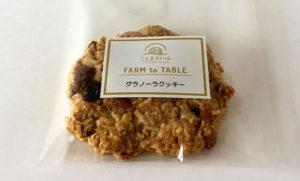 こじまファームのグラノーラクッキー