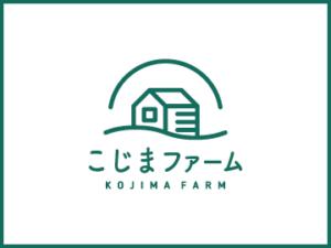 こじまファームのロゴ