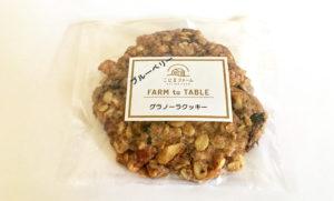 ブルーベリーのグラノーラクッキー|こじまファーム