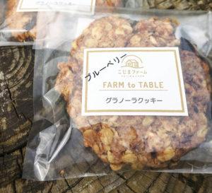 グラノーラクッキー ブルーベリー|こじまファーム