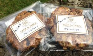 グラノーラクッキー スパイス|こじまファーム